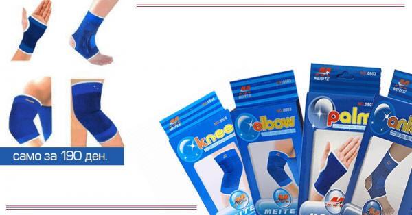 Еластичен стегач за колено, лакт и зглобови