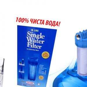 Филтер за прочистување на вода